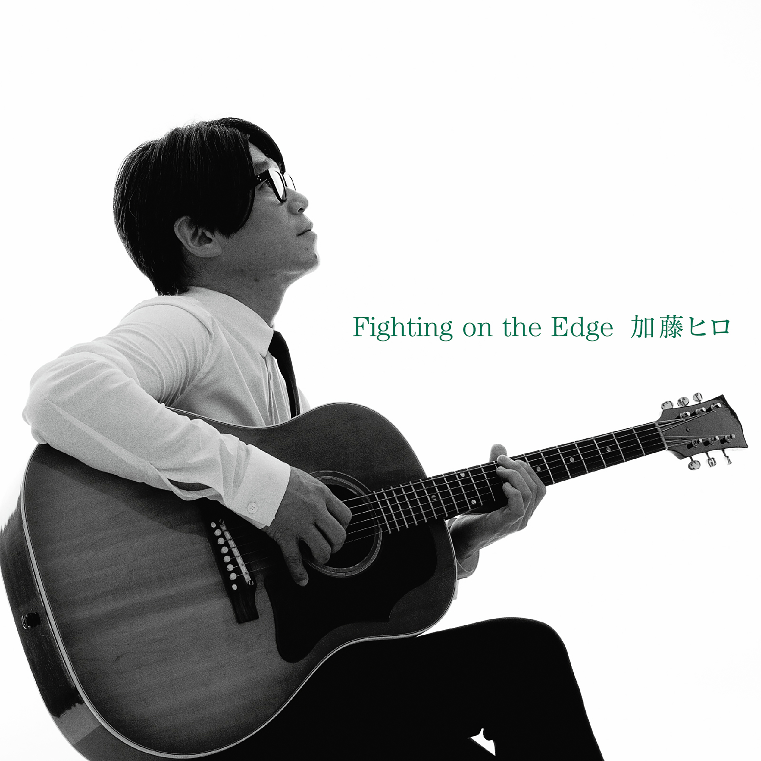 1st シングル「Fighting on the Edge」